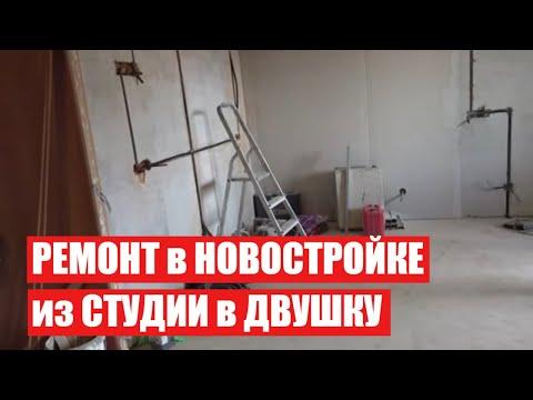 РЕМОНТ В КВАРТИРЕ ПЛАНИРОВКА из СТУДИИ в ДВУШКУ