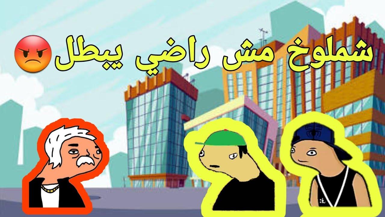 خوستيقة و أسامة سافرو بس شملوخ راح وراهم و اللي حصل كان.. (الجزء الأول)