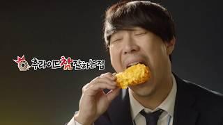 [후참]하하의 후참CF광고!! 닭다리만 100개먹방??…