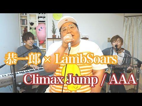 【LambSoars&恭一郎】Climax Jump / AAA【仮面ライダー電王】