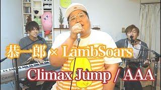 【仮面ライダー電王】Climax Jump / AAA covered by 恭一郎 & LambSoars thumbnail