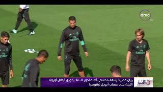 الأخبار - ريال مدريد يسعى لحسم تأهلة لدور الـ16 بدوري أبطال أوروبا الليلة على حساب أبويل نيقوسيا