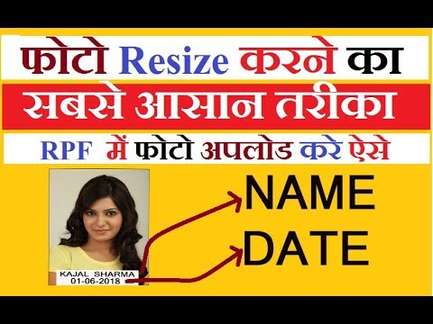 How to Resize Photo and Signature According to RPF/RPSF || Railway RPF photo details | RPF photo