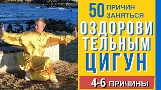 50 причин заняться оздоровительным цигун. 4, 5, 6 причины