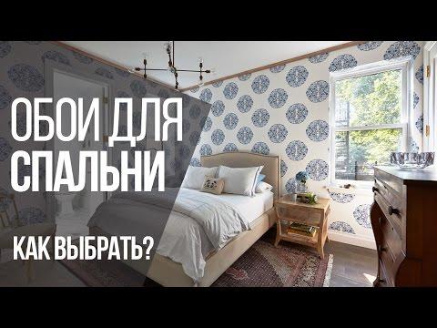 Обои для спальни: выбор и советы
