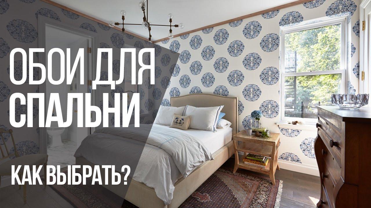 Обои для спальни: выбор и советы - YouTube