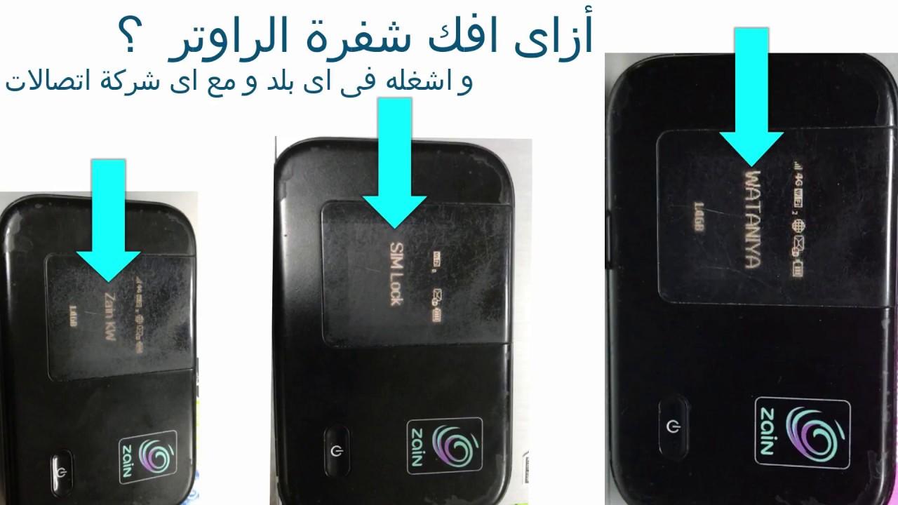 كيفية فك شفرة الراوتر وتشغيله على كل شركات الاتصالات و فى اى بلد How To Unlock Your Wifi Router Youtube
