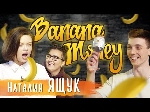 BANANA MONEY #1 Наташа Ящук Vs ШОУ Глазунова