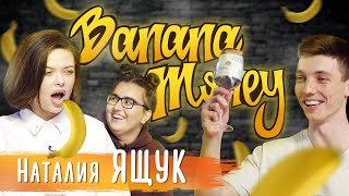 BANANA MONEY #1 Наташа Ящук vs ШОУ Глазунова