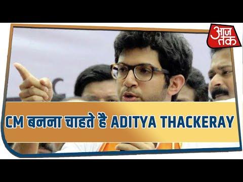 Aaj Tak EXCLUSIVE: Aditya Thackeray बनना चाहते हैं महाराष्ट्र के  CM