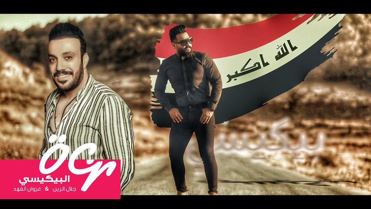 maxresdefault - جلال الزين   غزوان الفهد ( بيكيسي ) 2019