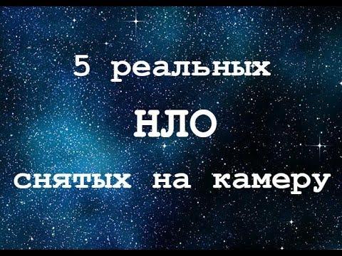 5 НЛО снятых