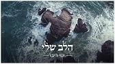 ישי ריבו - הלב שליIshay Ribo - Halev Sheli