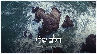 Download lagu ישי ריבו - הלב שלי | Ishay Ribo - Halev Sheli