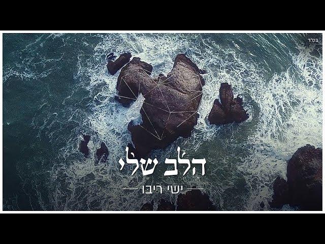 ישי ריבו - הלב שלי | Ishay Ribo - Halev Sheli