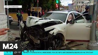 За рулем сбившего пешеходов на Остоженке Infinity был рэпер Эллей - Москва 24