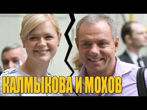 Прежде, чем жениться намолоденькой, пять минут узеркала постой   история любви Мохова иКалмыковой