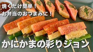 カニカマのジョン| Koh Kentetsu Kitchen【料理研究家コウケンテツ公式チャンネル】さんのレシピ書き起こし