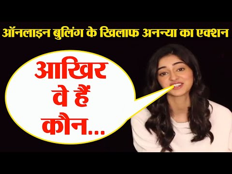 Ananya Panday launches an initiative against online bullying; Watch video | FilmiBeat Mp3