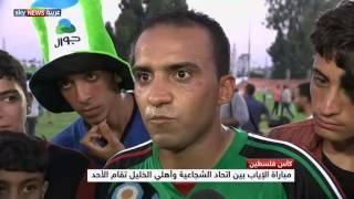 ملعب اليرموك يجمع الفلسطينيين