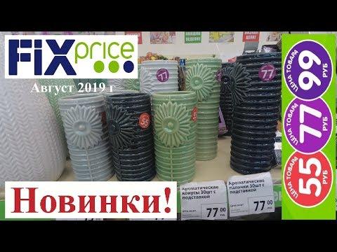 🌈 Фикс прайс 🌈 Новинки - АВГУСТ-СЕНТЯБРЬ 2019 - Fix Price