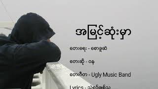 အၿမင့္ဆုံးမွာ (On Top) Myanmar New Sad Song 2017 | Wa Na