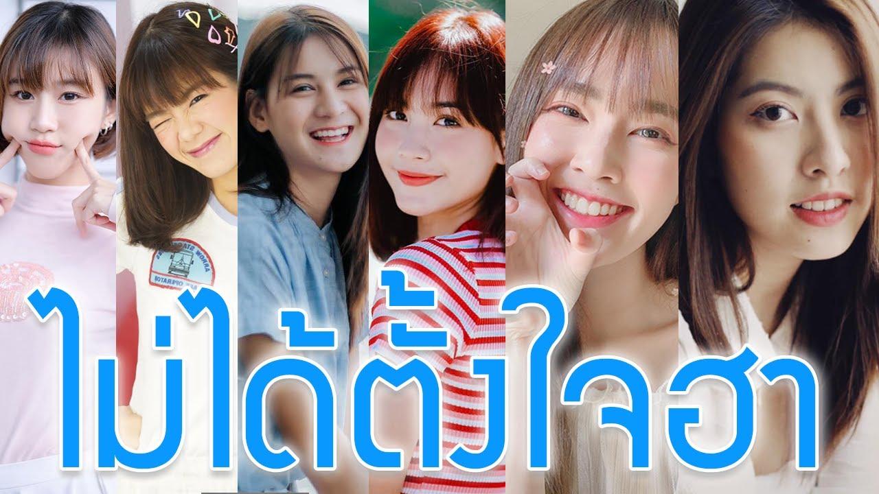 5อันดับ ไม่ได้ตั้งใจฮา มันฮาเอง(ภาค3) BNK48