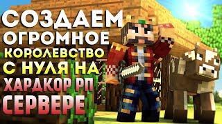 СОЗДАЕМ ОГРОМНОЕ КОРОЛЕВСТВО с НУЛЯ в МАЙНКРАФТ ❯ Minecraft Hardcore RP #2