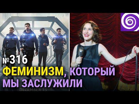 Пространство 4-й сезон | Удивительная миссис Мейзел - обсуждение 3-го сезона | финал Хранителей