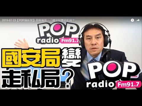 2019-07-23【POP撞新聞】黃暐瀚談:「國安局變走私局?」
