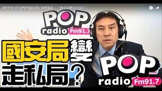 Baixar 2019-07-23【POP撞新聞】黃暐瀚談:「國安局變走私局?」