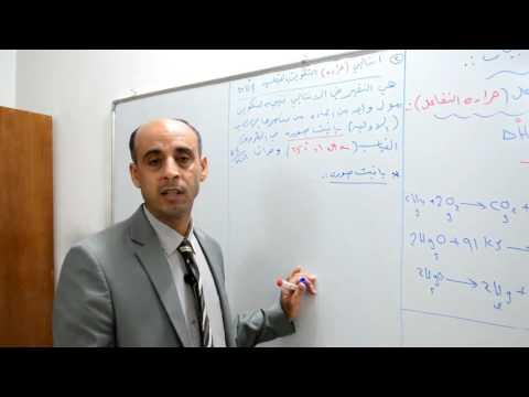 دورة الكيمياء : الفصل الاول الثرموداينمك/ج2 / الاستاذ محمد محروس