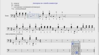Запись аккордов левой клавиатуры баяна: мажор. Урок#35