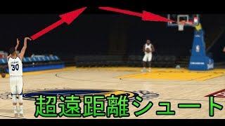 カリーの超遠距離シュートとシャックの3PT、どっちが成功率高い?【NBA2k18】