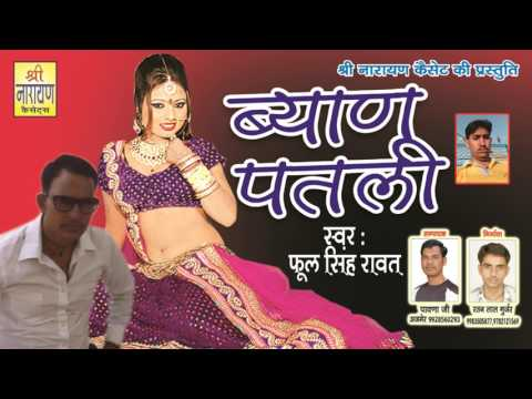 ब्यान पतली ॥ Marwadi Dj Song 2017 || By Phool SIngh Rawat