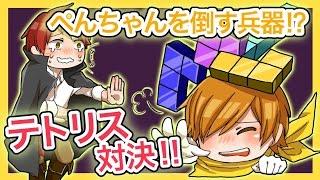 テトリス王をかけたアツイ戦い!!【赤ぺんラジオ】2016/11/27