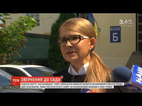 Юлія Тимошенко пішла