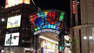 KOBE LIVE  神戸元町商店街の前より  #2019年11月19日