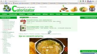 видео Calorizator.ru - Правильное питание. Таблица калорийности продуктов. Пищевые добавки. Анализаторы рецептов и продуктов. Диеты. Статьи