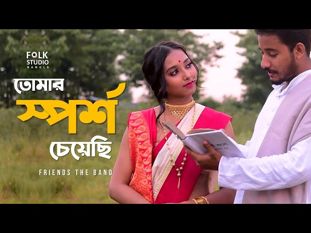 Tomar Sporsho Cheyechi | তোমার স্পর্শ চেয়েছি | Friends The Band | Folk Studio | Bangla New Song 2020