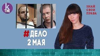 Крайние в Одесской трагедии. История Мефедова и Долженкова - #31 Знай свои права