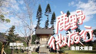 鹿野微旅行就醬玩!|台東『金暉大飯店』