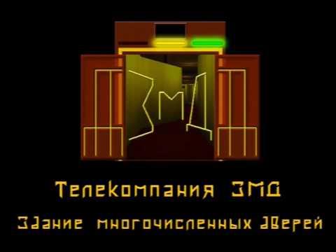 Заставка ЗМД (2008 - Февраль 2009) thumbnail