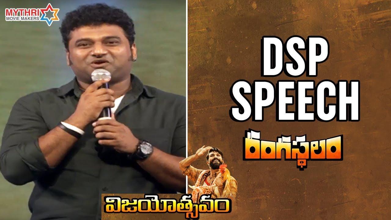 DSP Speech | Rangasthalam Vijayotsavam Event | Pawan Kalyan | Ram Charan | Samantha | Sukumar