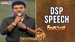 DSP Speech | Rangasthalam Vijayotsavam Event | ...
