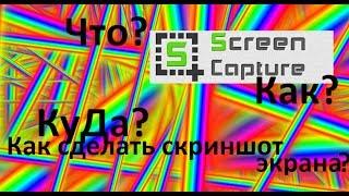 ВидеоУрок№1 Как сделать Скриншот экрана??