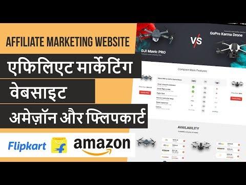 Hindi - How to Make Affiliate Marketing Website in India for Amazon, FlipKart etc. ReHub 2019 thumbnail