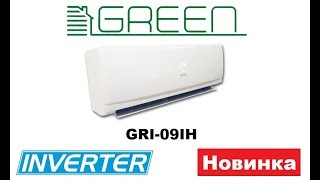 видео Сплит-система Green GRI/GRO-24 IG2