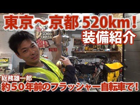 50年前の自転車で東京~京都520km激走ひとり旅②【準備編】