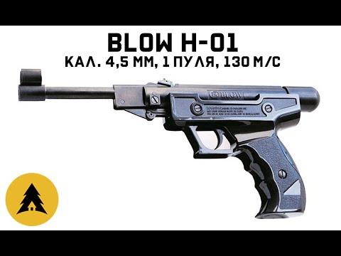 Пистолет пневматический Blow H-01 кал 4,5мм однозарядный